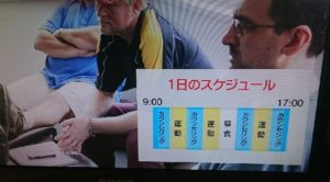 NHKの一シーン