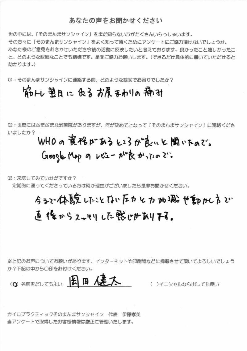 岡田さんのお声